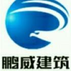重庆鹏威建筑工程有限公司