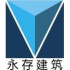 四川永存建筑工程有限公司