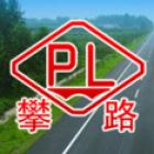 攀枝花公路建设有限公司