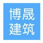 深圳市博晟建筑有限公司