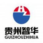 贵州智华建设工程有限责任公司