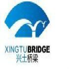 浙江兴土桥梁专用装备制造有限公司