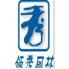 北京领秀园林景观工程有限公司