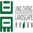上海景程园林绿化工程有限公司