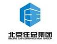 北京住总集团有限责任公司