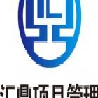 安徽汇鼎项目管理有限公司