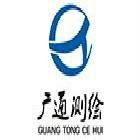 深圳市广通测绘有限公司