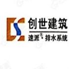江苏创世建筑工程有限公司